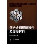 低合金钢焊接特性及焊接材料(作者多年在该领域工作经验的总结,内容系统、全面;针对性强,应用价值大。)