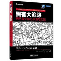 黑客大追踪:网络取证核心原理与实践