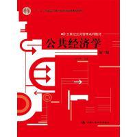 """公共经济学(第三版)(21世纪公共管理系列教材;""""十二五""""普通高等教育本科国家级规划教材)"""