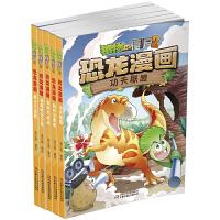 植物大战僵尸2・恐龙漫画 勇气篇(全5册)