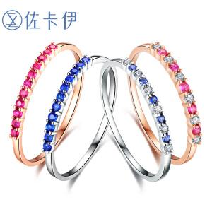 佐卡伊18K金红宝石蓝宝石贵重宝石彩宝戒指女戒排戒镶钻石珠宝
