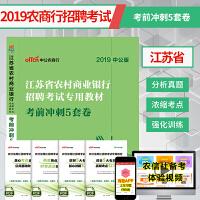 中公教育2019江苏省农村商业银行招聘考试专用教材考前冲刺5套卷