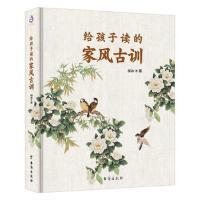 紫云文心:给孩子读的家风古训(全)