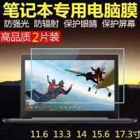 SONY索尼钢化膜13.3寸索尼SVS13 VAIO笔记本电脑屏幕护眼保护贴膜