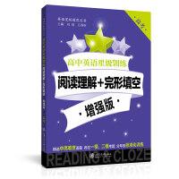 高中英语星级训练 阅读理解+完形填空 增强版 高考/高3/高三