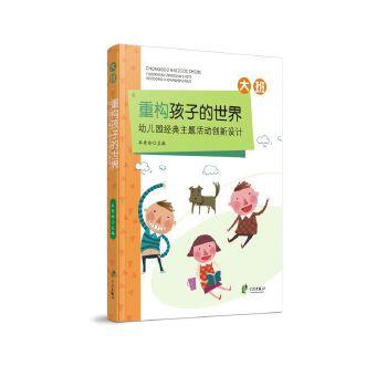 重构孩子的世界:幼儿园经典主题活动创新设计 大班