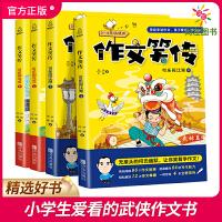 作文笑传(全4册) 累计销售10万册再出续集 小学生爱看的武侠作文书 3-6年级适用 何捷编著