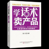 学话术卖产品销售技巧书籍练口才销售话术销售心理学书籍营销销