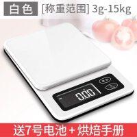 电子秤 充电厨房秤精准烘培电子食物称迷你珠宝秤称重0.5g家用克秤