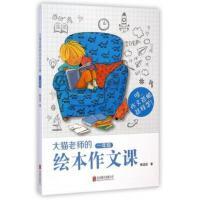 大猫老师的绘本作文课一年级激发激发孩子书写作文的兴趣通过读绘本学会写作文天略童书馆出品正版童书
