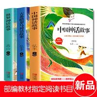 全3册 中国古代神话故事希腊神话故事世界神话四年级课外书必读经典书目全套 中国民间民俗寓言故事书小学生阅读书籍快乐读书吧