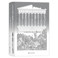 汗青堂丛书081・古希腊民主制的兴衰