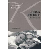 与卡拉扬相伴的日子【绝版旧书,下单咨询在线客服】