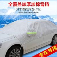 大众POLO冬季汽车前挡风玻璃防冻罩车衣车罩半身防雪防霜半罩外套