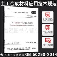 【官方正版】 GB/T 50290-2014 土工合成材料应用技术规范 (附条文说明)
