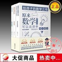 给孩子的数学三书 原来数学可以这样学:马先生谈算学 数学趣味 数学的园地(全三册3册)刘熏宇给孩子的数学三书数学帮帮忙