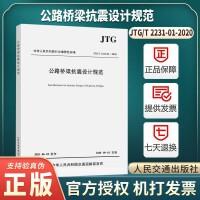 现货正版 JTG/T 2231-01-2020 公路桥梁抗震设计规范 2020年版 代替JTG/T B02-01-200