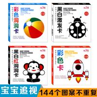 全套4盒 婴儿黑白视觉激发彩色闪卡新生初生宝宝早教益智玩具0-3-6个月1岁儿童视力追视训练黑白红洞洞卡幼儿智力开发事物