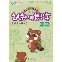 幼儿趣味认知与识字训练・绿色的森林