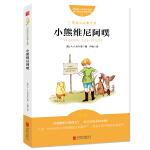 小熊维尼故事全集 小熊维尼阿噗 维尼熊诞生90周年纪念版!