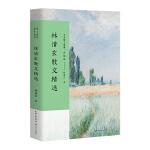 林清玄散文精选(名家散文典藏・彩插版)