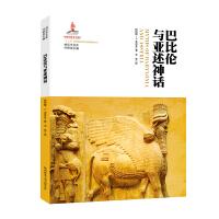 神话学文库・巴比伦与亚述神话