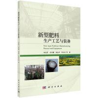 新型肥料生产工艺与装备