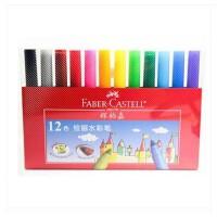 辉柏嘉粗杆水彩笔 12色儿童水彩画笔 安全无毒 可水洗