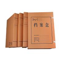 办公用品牛皮纸文件盒档案资料盒a4收纳人事会计档案盒