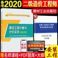 二级造价师2020教材 二级造价工程师考试教材2020 建设工程计量与计价实务安装工程 二级造价师2020 二级造价师教