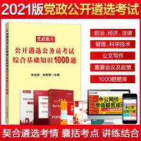 中公教育2021党政机关公开遴选公务员考试:综合基础知识1000题