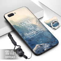 oppoa5手机壳A5-64g保护套硅胶软壳全包磨砂防摔oppoA5 手机套薄个性创意男女款挂绳潮网