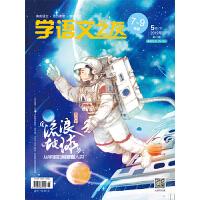 学语文之友杂志 小学语文7~9年级 2019年5月刊 真实语文 活力课堂 创新观念