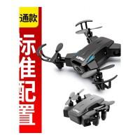 遥控飞机 迷你折叠遥控飞机高清航拍四轴直升机耐摔充电动儿童玩具无人机