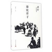 骆驼祥子(老舍作品精选)
