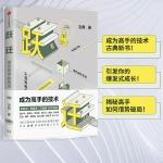 跃迁:成为高手的技术 古典新书(当当独家亲笔签名版,团购请联系010-57993149)