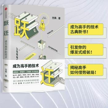 跃迁(pdf+txt+epub+azw3+mobi电子书在线阅读下载)
