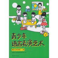 现货 青少年语言表演艺术?播音主持系列1-3全国青少年语言表演艺术测评中心中国传媒大学出版社9787565721854四