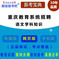 2020年重庆市教育系统人员招聘考试(语文学科知识)易考宝典在线题库/章节练习试卷/非教材
