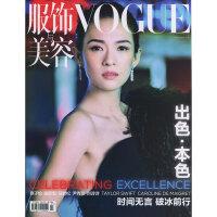 vogue服饰与美容2018年2期 期刊杂志