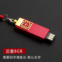 复古典中国风u盘32g特色精美创意圣诞节礼物节日纪念礼品定制logo