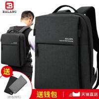 巴朗新款商务双肩包 时尚潮流大学生书包15.6寸电脑包男士休闲背包