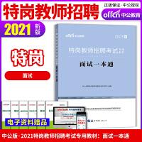中公教育2021特岗教师招聘考试教材:面试一本通