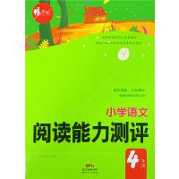 2020版 畅学优小学语文阅读能力测评 4年级/四年级 根据统编版语文教材编写