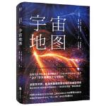宇宙地图 [法] 海伦库尔图瓦(Hélène Courtois) / 温馨 /译 9787559628190 北京联合