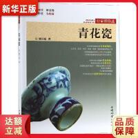 青花瓷/行家带你选 姚江波 9787503898815 中国林业出版社 新华书店 品质保障