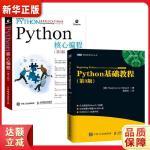 Python核心编程 第3版 [美]卫斯理 春(Wesley Chun) 人民邮电出版社9787115414779【新