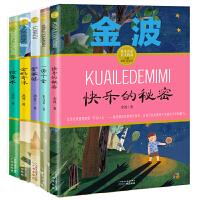 抢春水 驴家族 企鹅寄冰 一诺千金 快乐的秘密 5套全集 小学生低年级必读课外书儿童故事书6-8岁阅读书老师力荐课外读物