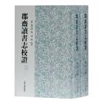 郡斋读书志校证(全二册)