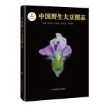 中国野生大豆图志